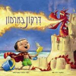 friendship, imagination, beach, dragons, family, dad, sister, mom, mischievous, behavior, imaginary friend, time out, responsibility, when, a, dragon, moves, in, chinese, german, hebrew, korean, polish, spanish