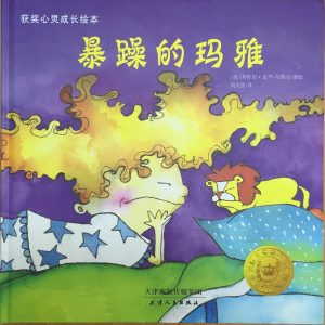 emotions, multi-generational, imagination, reverse psychology, play, understanding, grumpiness, grouchiness, moodiness, moods, humor, playground, grandmother, emotional control, mad, optimism, optimistic outlook, validating, fairness, caring, maya was grumpy, chinese