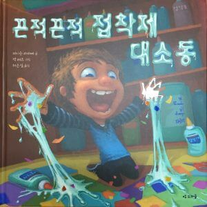 glue, gluing skills, creativity, humor, problem solving, excessive use, parental bond, school, classroom, kindergarten, teacher, responsibility, too, much, glue, chinese, german, korean